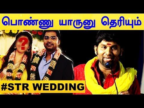 Simbu Gets Married Soon.., I Know That Girl - Cool Suresh Opens Up | STR | TR | | Kalakkalcinema |