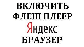 Как включить или обновить флеш плеер в Яндекс Браузере