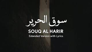 Iyad Rimawi - Souq Al Harir - Extended - اياد الريماوي - سوق الحرير - النسخة الكاملة مع الكلمات