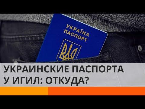 Откуда у игиловцев украинские паспорта?