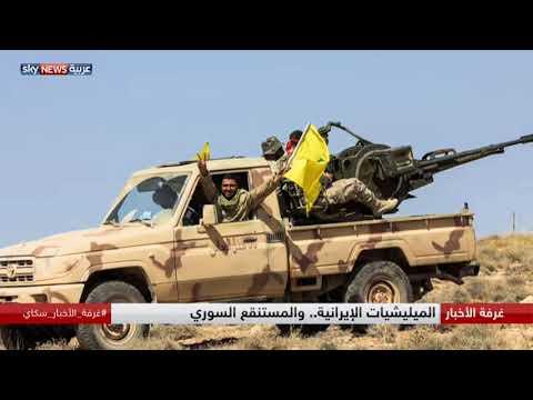 الميليشيات الإيرانية.. والمستنقع السوري