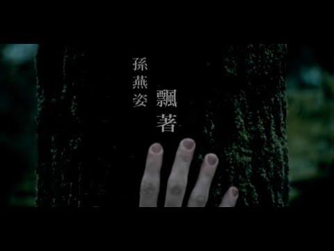 孫燕姿 Sun Yan-Zi - 飄著 Floating (official 官方完整版MV) - YouTube