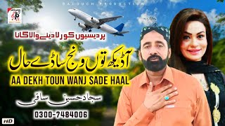 Aa Dekh Toun | Sajjad Saqi | New Saraiki Latest Sad Song 2018-BalochProduction  سجادساقى سرائیکی