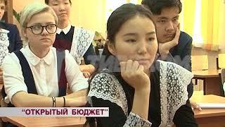 Уроки финансовой грамотности для школьников Улан-Удэ