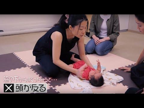 【赤ちゃんの抱っこの仕方は?抱っこ講座に突撃!】