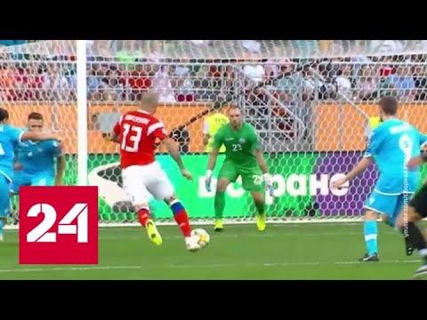 Футбол. Сборная России сразится с командой Шотландии и Казахстана - Россия 24
