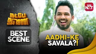 Aadhi-ke Savala? | Natpe Thunai - Best Scene 2 | Full Movie on Sun NXT | Hiphop Tamizha