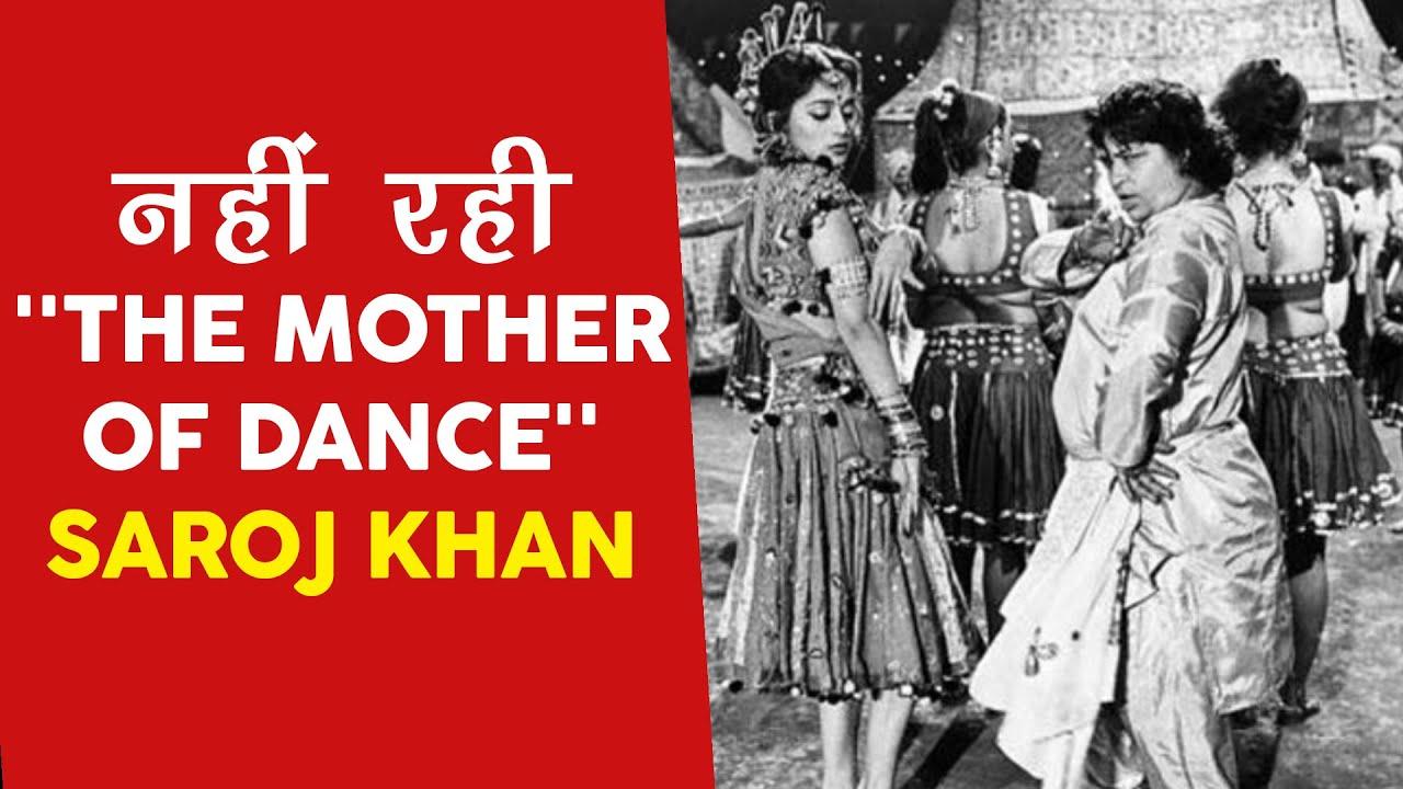 Choreographer Saroj Khan का सफर#MadhuriDixit और अन्य बॉलीवुड स्टार्स के साथ| Cinema Tak