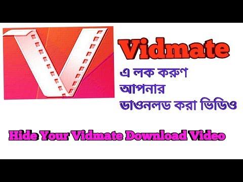 how-to-lock-download-video[ভিডমেট-এর-ডওনলোড-করা-ভিডিও-লক-বা-হাইড-করুন]-hide-or-lock-video-in-vidmate