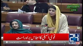 Complete National Assembly Session | 10 Dec 2018 | 24 News HD