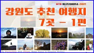 강원도 추천 여행지 7곳, MTN 여행맛집, MTN 라…