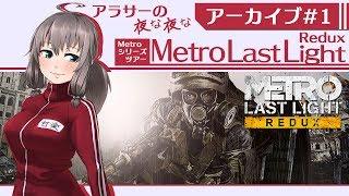 [LIVE] アラサーの夜な夜なMETROツアー「MetroLastLightRedux」第一夜【VTuber】