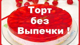 Торт ★ Без ★ Выпечки ★★★ Желе с Клубникой ★★★ Качество HD