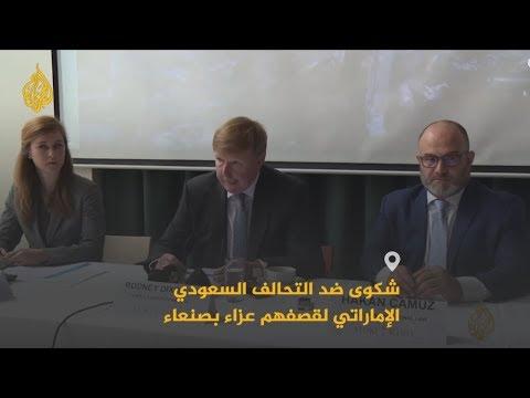 ???? ????شكوى ضد التحالف السعودي الإماراتي لقصفهم عزاء بصنعاء  - نشر قبل 2 ساعة