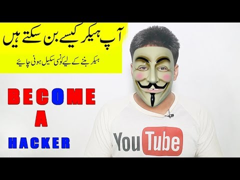 How to become a hacker in Urdu/Hindi | Hacker bannay ka liya konse Skills honi chaya