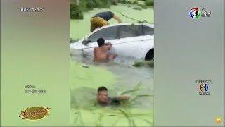 เปิดใจหนุ่มฮีโร่ช่วยคนในเก๋งพุ่งตกน้ำ เชื่อฟังเมียสั่งให้กระโดดลงน้ำ ถ้าเขาไม่รอดไม่ต้องขึ้นมา