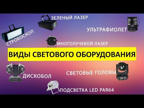 Аренда светового оборудования. Аренда света
