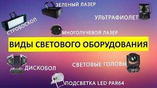 видео Аренда светового оборудования