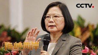 《海峡两岸》 20190623| CCTV中文国际