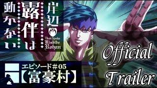 "Thus Spoke Rohan Kishibe: Episode #5 ""Millionaire Village"" [English Fandub](Official Trailer PV)"