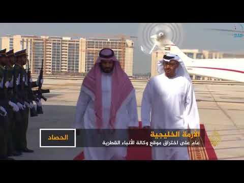 عام على الأزمة الخليجية.. ماذا تبقى من المسرحية؟  - 23:21-2018 / 5 / 24