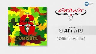 Download คาราบาว - อเมริโกย [Official Audio] MP3 song and Music Video