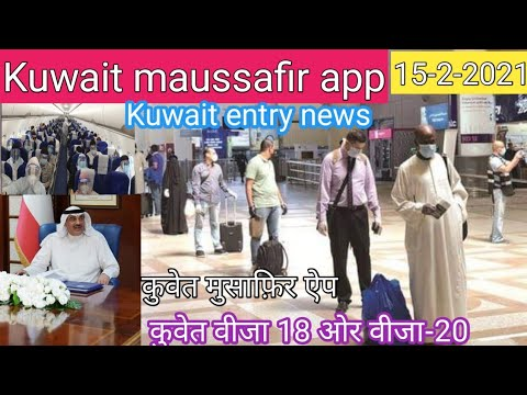 kuwait maussafir app,kuwait visa 18 and visa 20 news,kuwait flight entry news,kuwait today latest