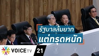 Talking Thailand - ศึกซักฟอก แซะ รบ.ล้มยากแต่ทรุดหนัก?