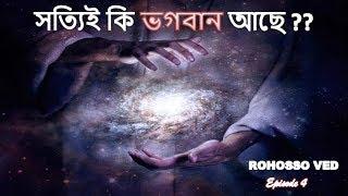 Does God Exist ?? ভগবান কি সত্যি রয়েছেন || Scientific Proof Of God Exists In Bengali #EP4
