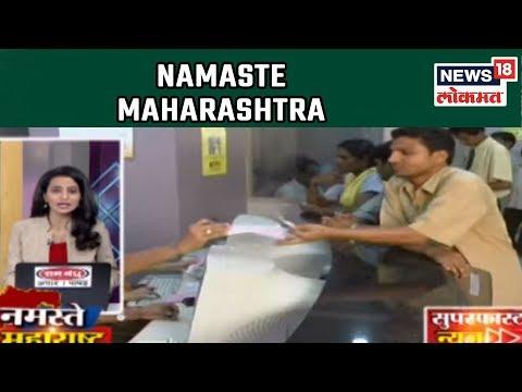 विदर्भामध्ये रेड अलर्ट जारी | Namaste Maharashtra