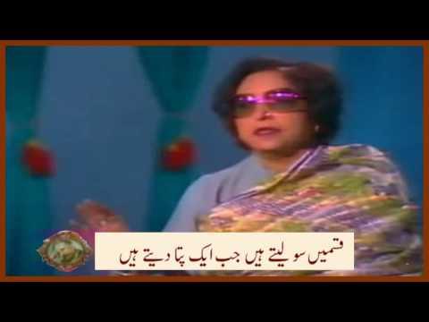 kalam-e-iqbal(PTV live) - جان دے کر تمہیں جینے کی دعا دیتے ہیں