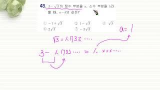 중3수학근호를포함한식의계산연습문제48번