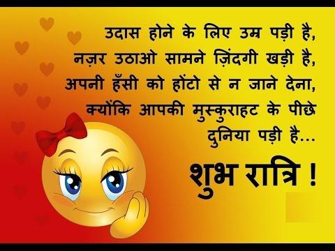 शुभ रात्रि ,Good Night Shayari, Good Night Whatsapp Video,latest Wishes,greeting,e Cards