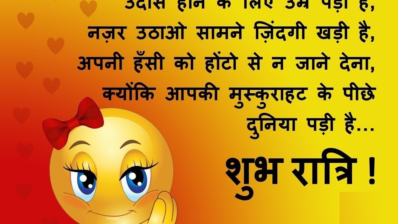good night message wallpaper in hindi