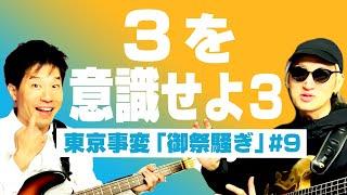 実際に石村さんご本人からレッスン希望の方は↓】 http://www.bass-groov...