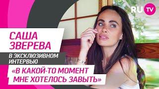 Тема. Саша Зверева