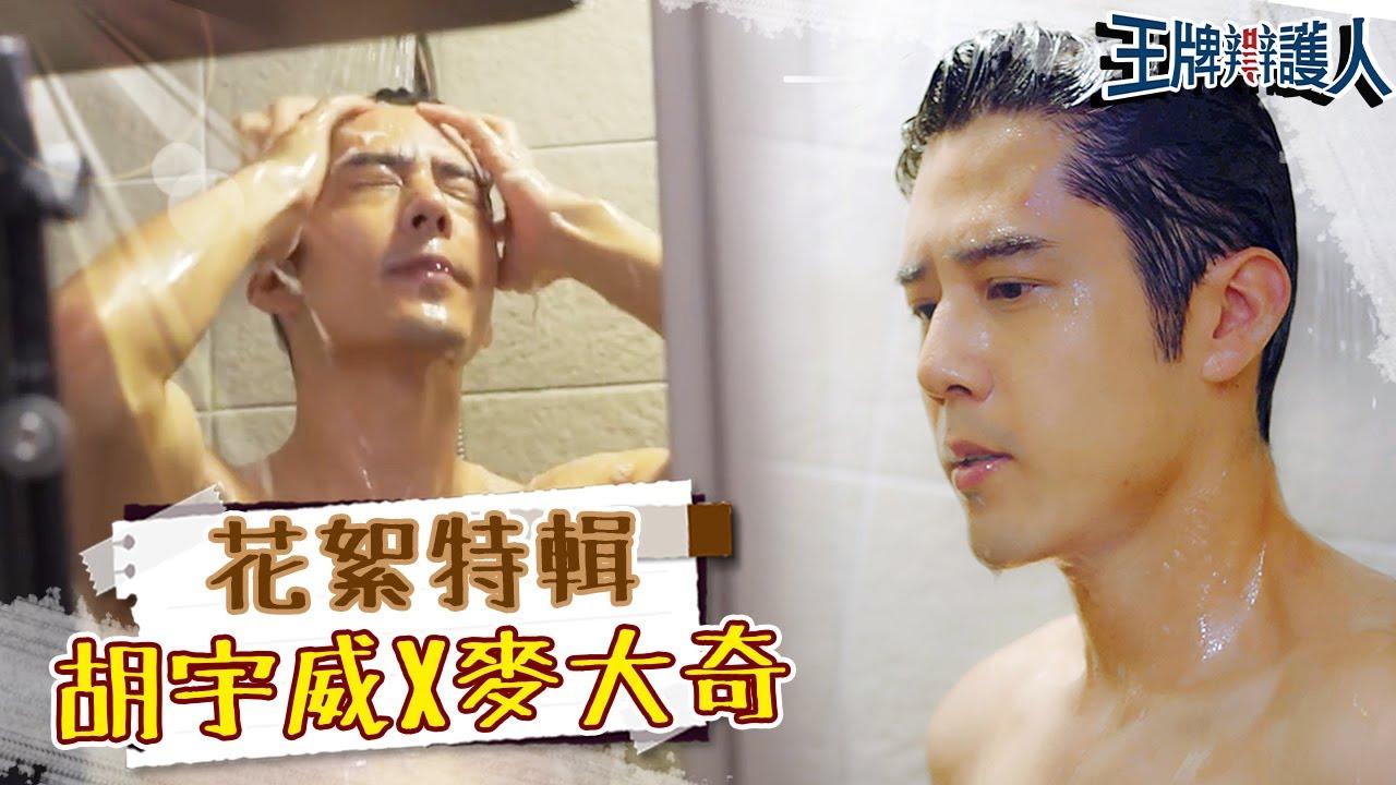 裸身裹浴巾、濕身淋浴!胡太太的福利放送時間!胡宇威x麥大奇6養眼瞬間!|花絮特輯|#王牌辯護人