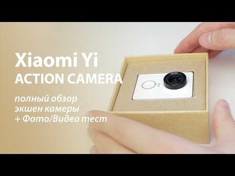Xiaomi YI Action Camera - Полный обзор экшен камеры + тест Фото/Видео съемки