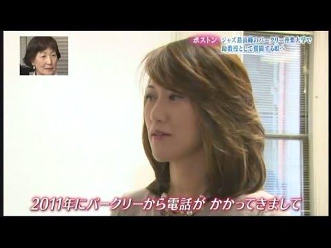 グッと!地球便三輪洋子Yoko Miwa ボストン ジャズピアニスト バークリー教授