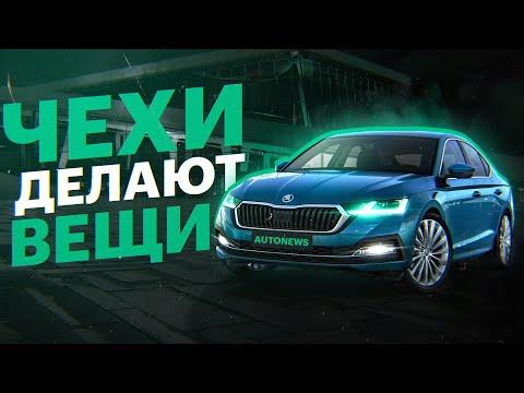 Щупаем новую ШКОДА ОКТАВИА 2020. Рыдайте, таксисты. Обзор Skoda Octavia A8