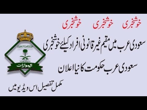 Good News For illegal People In Saudi Arab Amnesty scheme Extended 30 Days Urdu/Hindi