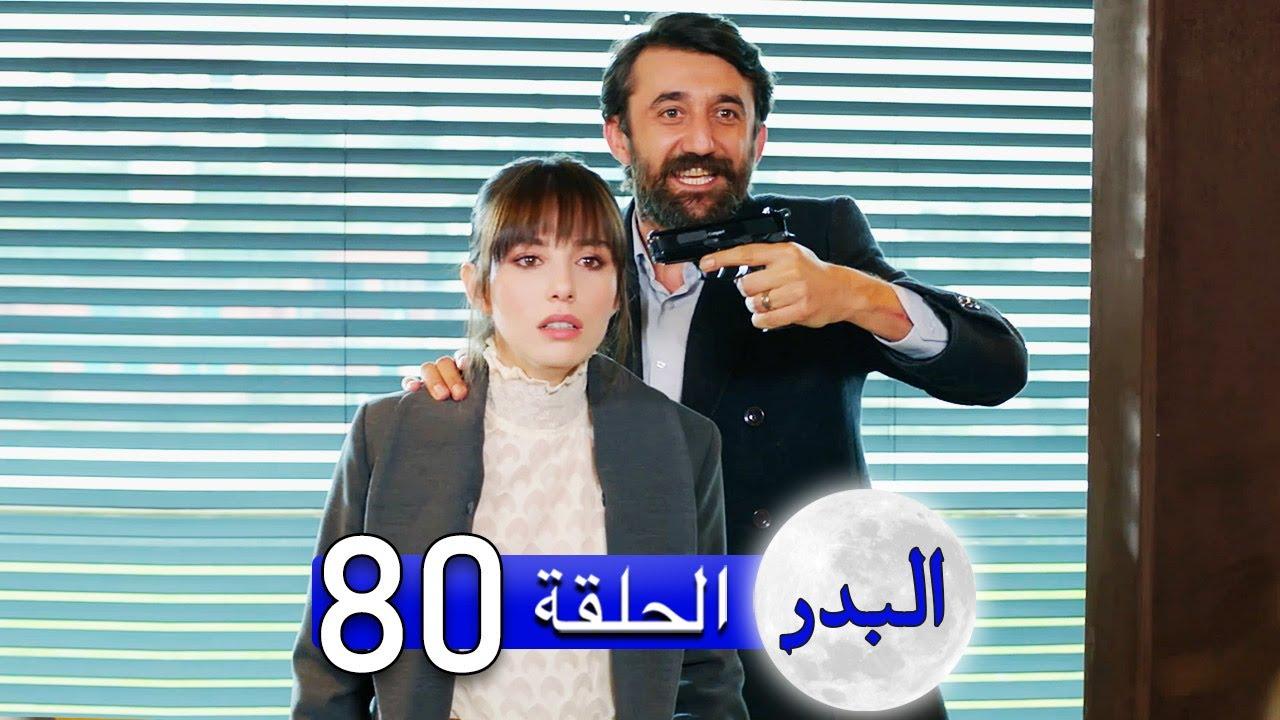 مسلسل البدر الحلقة  80 مترجمة dolunay