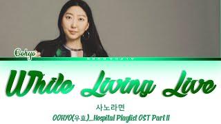 OOHYO (우효) -  While Living Live (사노라면) Hospital Playlist [슬기로운 의사생활 ] OST 11 Lyrics/가사 [Han|Rom|Eng]