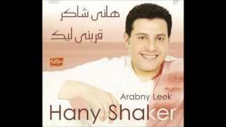 هاني شاكر قدام عنيك | Hany Shaker Odaam Eneak