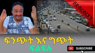 Filfilu Comedy Night in Debre Birhan New Ethiopian Standup Comedy|| filfilu, debrebirhan||