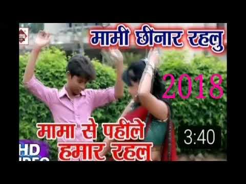 मामा से पहिले हमार रहलू - Mama Se Pahile Hamar Rahalu - Govind Lal Diwana - Bhojpuri Video Song 2018