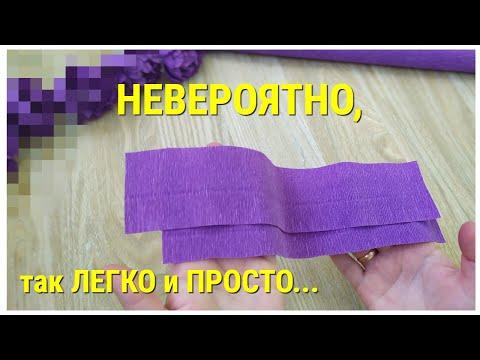 Видео уроки цветы из гофрированной бумаги с конфетами своими руками