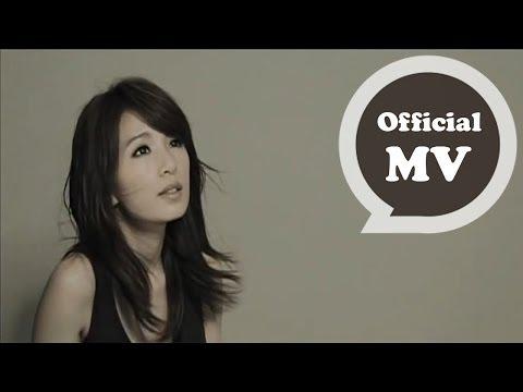 田馥甄 - 你太猖狂 (官方版MV)