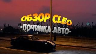 [CLEO] Починка на авто в SAMP 0.3.7