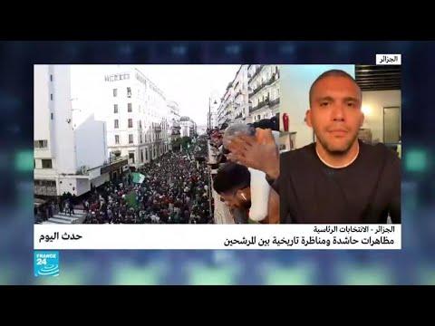 الجزائر: مظاهرات حاشدة ومناظرة تاريخية بين المرشحين  - نشر قبل 4 ساعة
